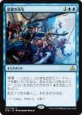 提督の命令/Admiral's Order [RIX-JPR]