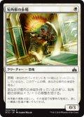 【FOIL】短角獣の歩哨/Snubhorn Sentry [RIX-JPC]