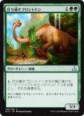 打ち壊すブロントドン/Thrashing Brontodon [RIX-JPU]