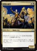 軍団の副官/Legion Lieutenant [RIX-JPU]
