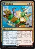 宝物庫襲撃/Storm the Vault [RIX-JPR]