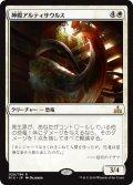 【FOIL】神殿アルティサウルス/Temple Altisaur [RIX-JPR]