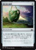 【FOIL】旅行者の護符/Traveler's Amulet [RIX-JPC]