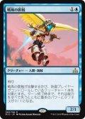 戦凧の匪賊/Warkite Marauder [RIX-JPR]
