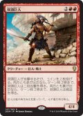 【FOIL】双頭巨人/Two-Headed Giant [DOM-JPR]