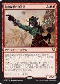 【FOIL】包囲攻撃の司令官/Siege-Gang Commander [DOM-JPR]