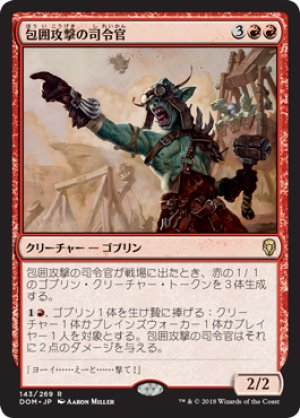 画像1: 【FOIL】包囲攻撃の司令官/Siege-Gang Commander [DOM-JPR]