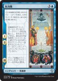 【FOIL】氷河期/Time of Ice [DOM-JPU]