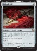 再鍛の黒き剣/Blackblade Reforged [DOM-JPR]