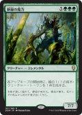新緑の魔力/Verdant Force [DOM-JPR]