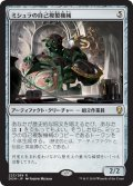 【FOIL】ミシュラの自己複製機械/Mishra's Self-Replicator [DOM-JPR]