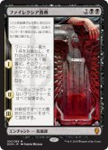 【FOIL】ファイレクシア教典/Phyrexian Scriptures [DOM-JPM]