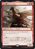 刃の翼ヴェリックス/Verix Bladewing [DOM-JPM]