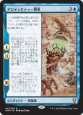 【FOIL】アンティキティー戦争/The Antiquities War [DOM-JPR]
