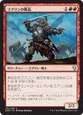 ゴブリンの戦長/Goblin Warchief [DOM-JPU]