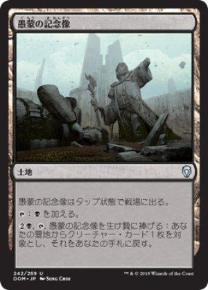 画像1: 【FOIL】愚蒙の記念像/Memorial to Folly [DOM-JPU]