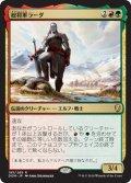 【FOIL】総将軍ラーダ/Grand Warlord Radha [DOM-JPR]