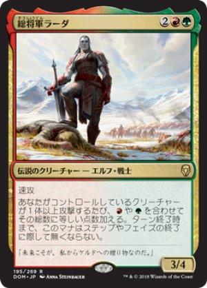 画像1: 【FOIL】総将軍ラーダ/Grand Warlord Radha [DOM-JPR]