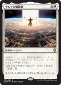 【FOIL】ウルザの殲滅破/Urza's Ruinous Blast [DOM-JPR]