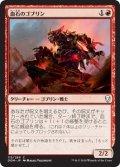 血石のゴブリン/Bloodstone Goblin [DOM-JPC]