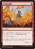 【FOIL】大将軍の憤怒/Warlord's Fury [DOM-JPC]