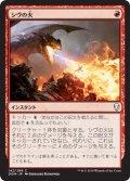 シヴの火/Shivan Fire [DOM-JPC]