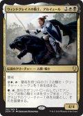 ウィンドグレイスの騎士、アルイェール/Aryel, Knight of Windgrace [DOM-JPR]