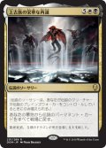 【FOIL】上古族の栄華な再誕/Primevals' Glorious Rebirth [DOM-JPR]