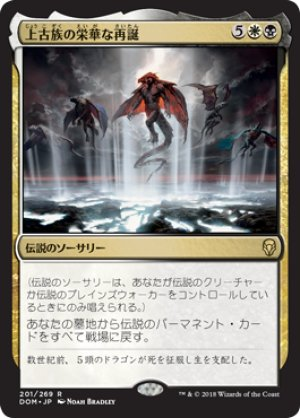 画像1: 【FOIL】上古族の栄華な再誕/Primevals' Glorious Rebirth [DOM-JPR]