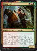【FOIL】炎矢師、ハラー/Hallar, the Firefletcher [DOM-JPU]