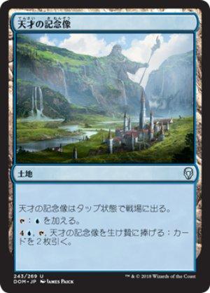 画像1: 【FOIL】天才の記念像/Memorial to Genius [DOM-JPU]