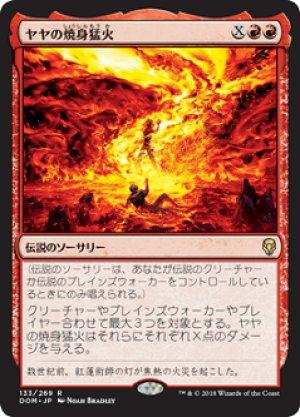 画像1: 【FOIL】ヤヤの焼身猛火/Jaya's Immolating Inferno [DOM-JPR]