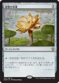 【FOIL】金粉の水蓮/Gilded Lotus [DOM-JPR]