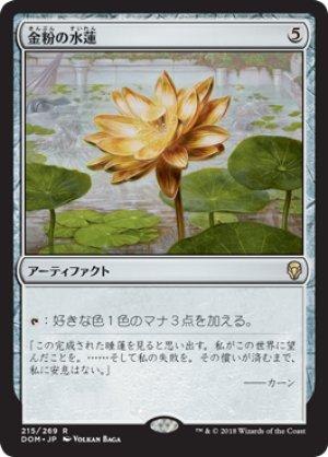 画像1: 【FOIL】金粉の水蓮/Gilded Lotus [DOM-JPR]