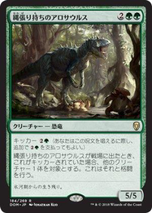 画像1: 【FOIL】縄張り持ちのアロサウルス/Territorial Allosaurus [DOM-JPR]
