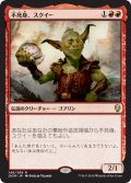 【FOIL】不死身、スクイー/Squee, the Immortal [DOM-JPR]