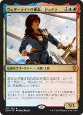 【FOIL】ウェザーライトの艦長、ジョイラ/Jhoira, Weatherlight Captain [DOM-JPM]