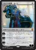 ウルザの後継、カーン/Karn, Scion of Urza [DOM-JPM]