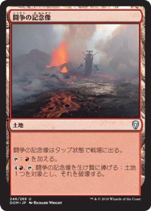 画像1: 【FOIL】闘争の記念像/Memorial to War [DOM-JPU]