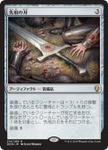 先祖の刃/Forebear's Blade [DOM-JPR]
