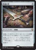 【FOIL】先祖の刃/Forebear's Blade [DOM-JPR]
