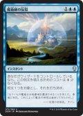 魔術師の反駁/Wizard's Retort [DOM-JPU]