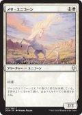 【FOIL】メサ・ユニコーン/Mesa Unicorn [DOM-JPC]