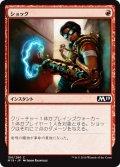 【FOIL】ショック/Shock [M19-JPC]