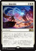 アジャニ最後の抵抗/Ajani's Last Stand [M19-JPR]