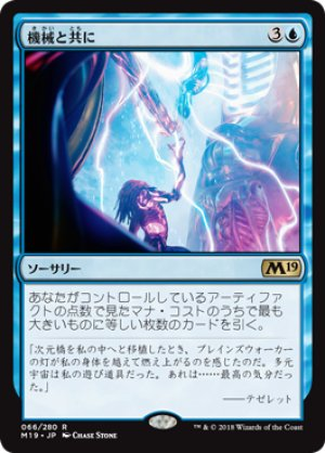 画像1: 【FOIL】機械と共に/One with the Machine [M19-JPR]