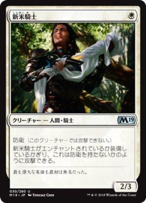 画像1: 【FOIL】新米騎士/Novice Knight [M19-JPU]