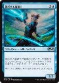 排斥する魔道士/Exclusion Mage [M19-JPU]