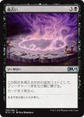 【FOIL】血占い/Blood Divination [M19-JPU]