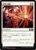【FOIL】神聖の発動/Invoke the Divine [M19-JPC]